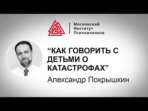 Лекция детского психолога А. Покрышкина «Как говорить с детьми о катастрофах». Проект