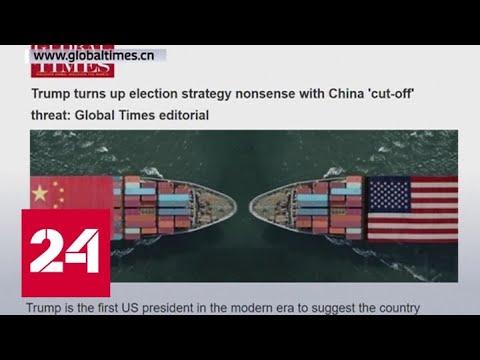 США пощипывают Китай за торговые бока, рискуя устроить миру экономическую пандемию - Россия 24 - Видео онлайн