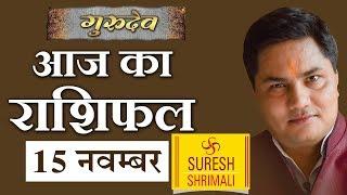 15 NOVEMBER 2018, AAJ KA RASHIFAL ।Today horoscope  Daily/Dainik bhavishya in Hindi Suresh Shrimali
