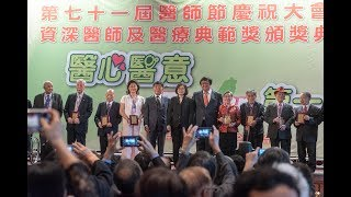 20181112 總統出席「第 71 屆醫師節慶祝大會暨資深醫師及臺灣醫療典範獎頒獎典禮」