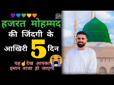 ISLAM AUR LONDI l JINSI TALUQAT l ABU YAHYA l INZAAR from YouTube · Duration:  21 minutes 51 seconds
