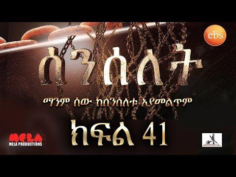 Senselet Drama S02 EP41 ሰንሰለት ምዕራፍ 2 ክፍል 41