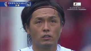 【ハイライト】鹿島アントラーズ×ガンバ大阪「ナビスコカップ決勝」