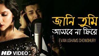 জানি তুমি আসবে না ফিরে | Jani Tumi Asbena Fire ( OVIMAAN ) by Shams Evan | Bangla New Song 2018