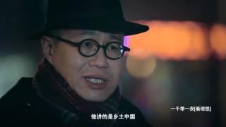 一千零一夜 第九十七夜:乡土中国(一)160211