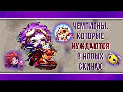 видео: riot games ГДЕ МОИ СКИНЫ?!? | КОНЦЕПТЫ league of legends