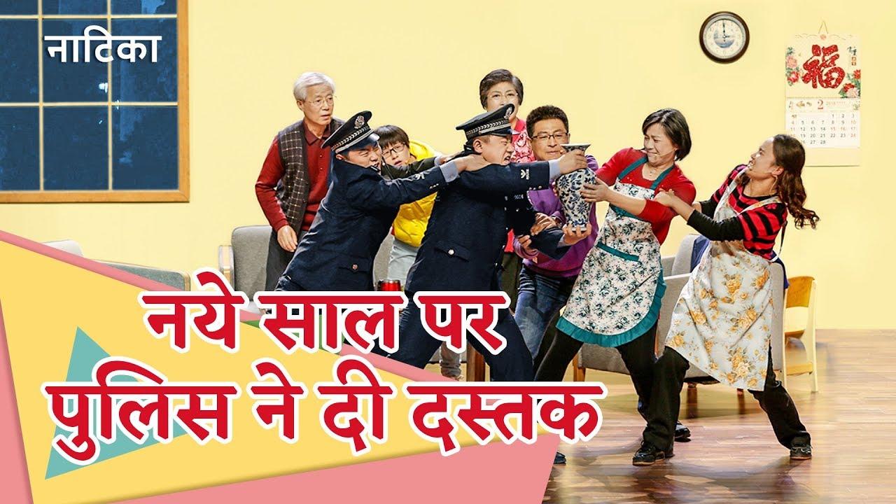 Hindi Christian Show | नये साल पर पुलिस ने दी दस्तक (Skit)