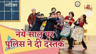 Hindi Christian Variety Show | नये साल पर पुलिस ने दी दस्तक (2018 Skit)