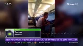Жуткая драка в самолете