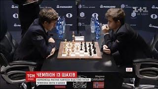 Норвежець Магнус Карлсен відстояв титул чемпіона світу з шахів