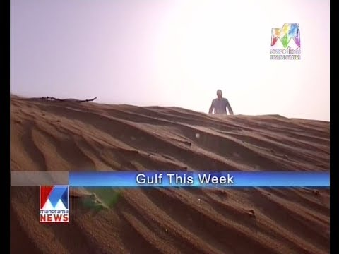 Gulf this week Episode 334 Aadu Jeevitham veendum