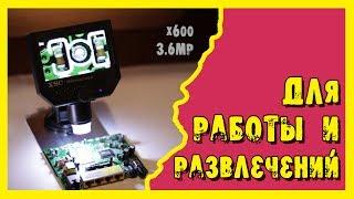 Електронний мікроскоп XSC G600 3.6 MP.