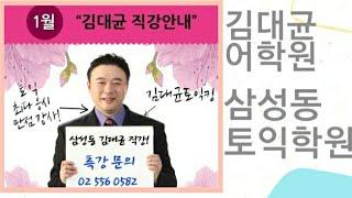 삼성동 김대균어학원 다 보여드립니다!