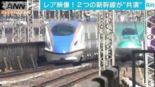 """レア映像!新幹線が""""珍共演"""" 鉄道ファンが熱視線(17/07/16) thumbnail"""