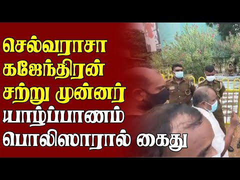 செல்வராசா கஜேந்திரன் சற்று முன்னர் யாழ்ப்பாணம் பொலிஸாரால் கைது   #SriLanka   #Jaffna