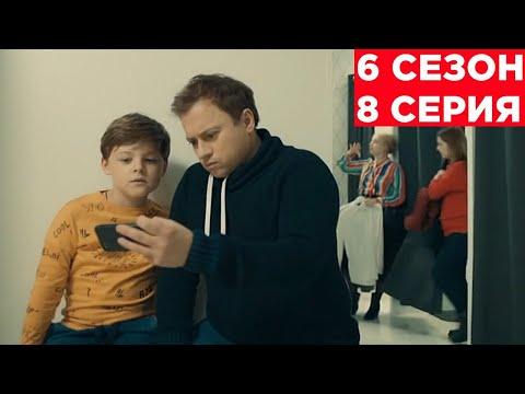 Саша таня смотреть онлайн 6 сезон 8 серия