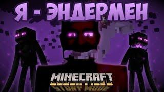 я - ЭНДЕРМЕН  Minecraft: Story Mode Эпизод 3 FULL