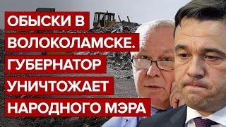 Обыски в Волоколамске. Губернатор уничтожает мэра