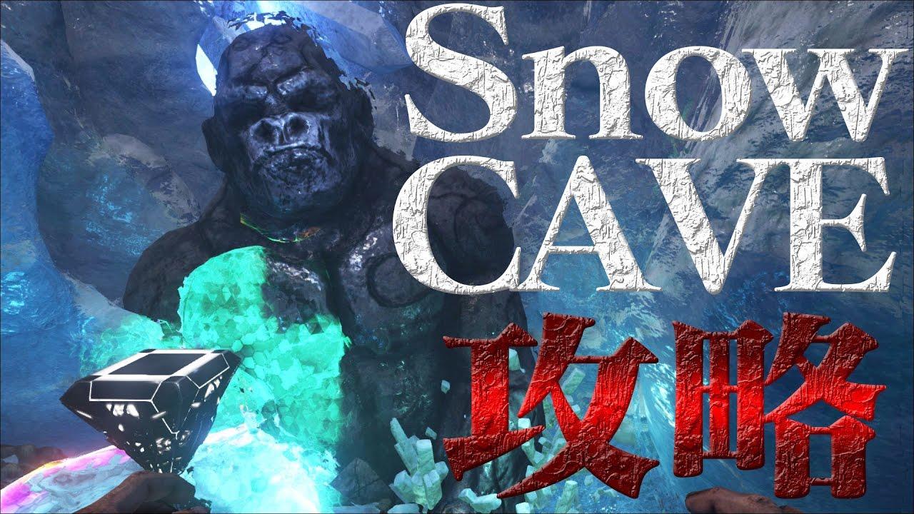 【ARK Survival Evolved実況】Part83 超高難易度洞窟完全攻略 後編 Snow Cave 【ジュラシックパーク編】 - YouTube