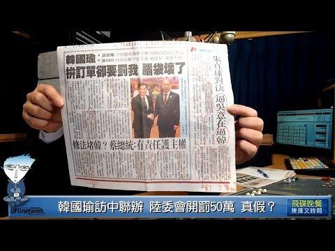 '19.03.27【觀點│陳揮文時間】中華民國顯然不是正常國家 不要自欺欺人