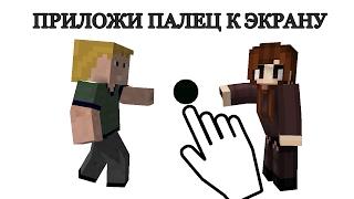 Майнкрафт ПРИЛОЖИ ПАЛЕЦ К ЭКРАНУ и ОФИГЕВАЙ