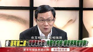 綠敗後找到方向了?陳東豪:連黨內都不能團結...你怎麼團結國家?【新聞追追追】 thumbnail