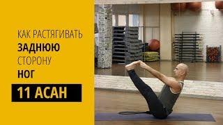 Асаны йоги для растяжки задней стороны ног