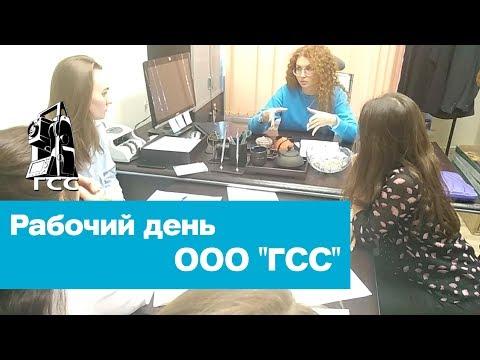 """Рабочий день ООО """"ГСС"""", офис компании"""
