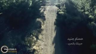 Gambar cover حسام جنيد - حبيتك بالحرب كليب - Hussam Jneed- habytik belharb  بابلي تولز | Publitools5,592,260 vie