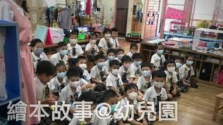 GEEP APRC 空品營系列活動-國小學童推廣