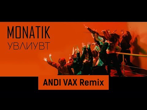 Monatik – УВЛИУВТ (ANDI VAX Remix)