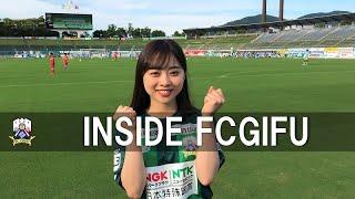 【FC岐阜】INSIDE FCGIFU ~FC岐阜vsAC長野パルセイロ2020年9月19日~