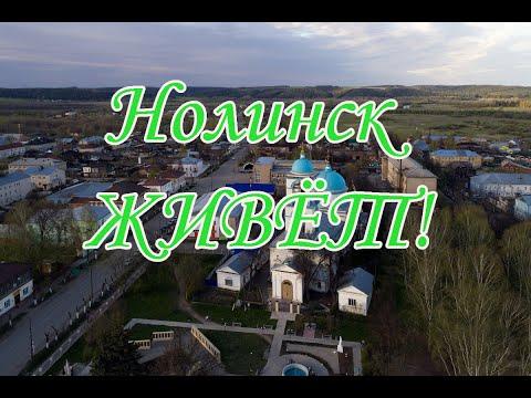 Нолинск живет!