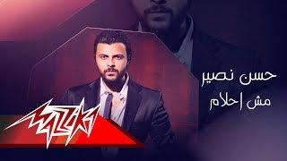 بالفيديو.. مزيكا تطرح أغنية 'مش أحلام' للمطرب حسن نصير
