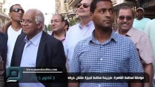 بالفيديو  سيدة لمحافظ القاهرة: أنا بحبك ونفسي تمسك الجيزة