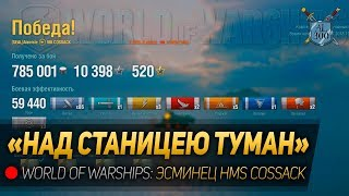 НАД СТАНИЦЕЮ ТУМАН? ◆ World of Warships: эсминец HMS Cossack