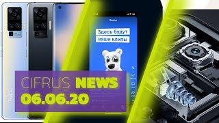 Смартфон Xiaomi со 120 кратным зумом, Vivo X50 Pro и новый видеосервис от VK / CifrusNews