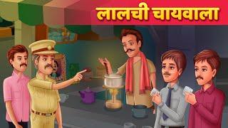 लालची चायवाला - Hindi Kahani