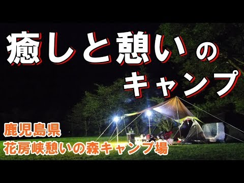 夫婦キャンプGoing camping with a couple 憩いのキャンプ 鹿児島県曽於市 花房峡憩いの森キャンプ場