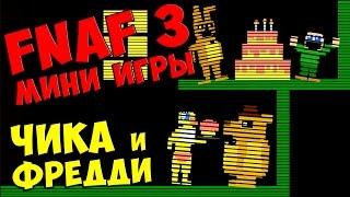 Five Nights At Freddy s 3 мини игры. Часть 2 ЧИКА и ФРЕДДИ