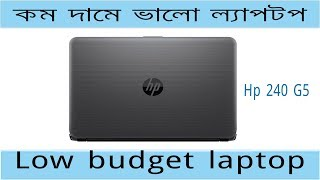 Hp 240 G5 laptop full review Bangla Low budget high configuration