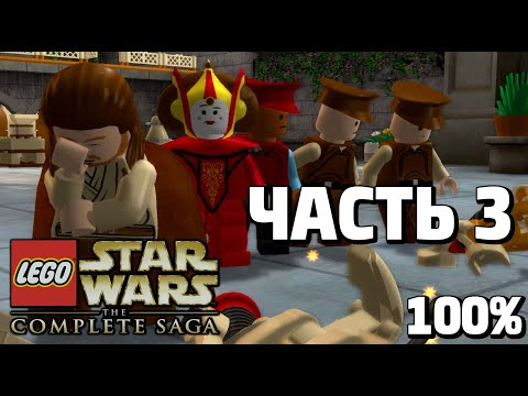 LEGO Star Wars: The Complete Saga 100% Прохождение - Часть 3 - ПОБЕГ С НАБУ