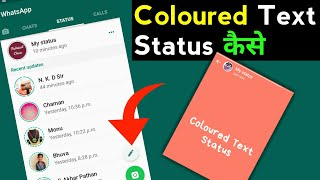 How to use Coloured Background with Text Status in Whatsapp 2017 [Hindi]
