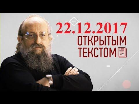 Анатолий Вассерман - Открытым текстом 22.12.2017