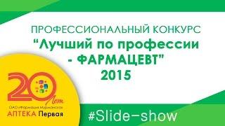 Лучший по профессии - ФАРМАЦЕВТ (2015г.) (Слайд-шоу)(, 2015-12-30T08:47:35.000Z)