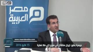 مصر العربية | ميسرة بكور: إيران ستقاتل في سوريا إلى مالا نهاية