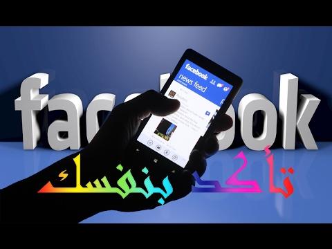#إعرف# إن كان المنشور على فيسبوك قد تم تعديله أم لا