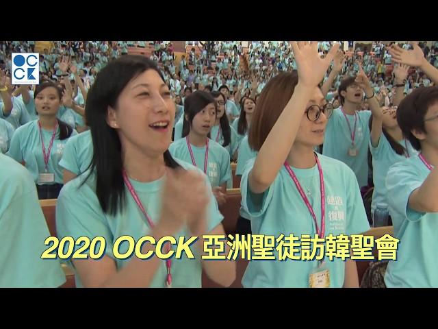 2020 OCCK Promotion Video 1 - OCCK 2020 宣傳影片 1