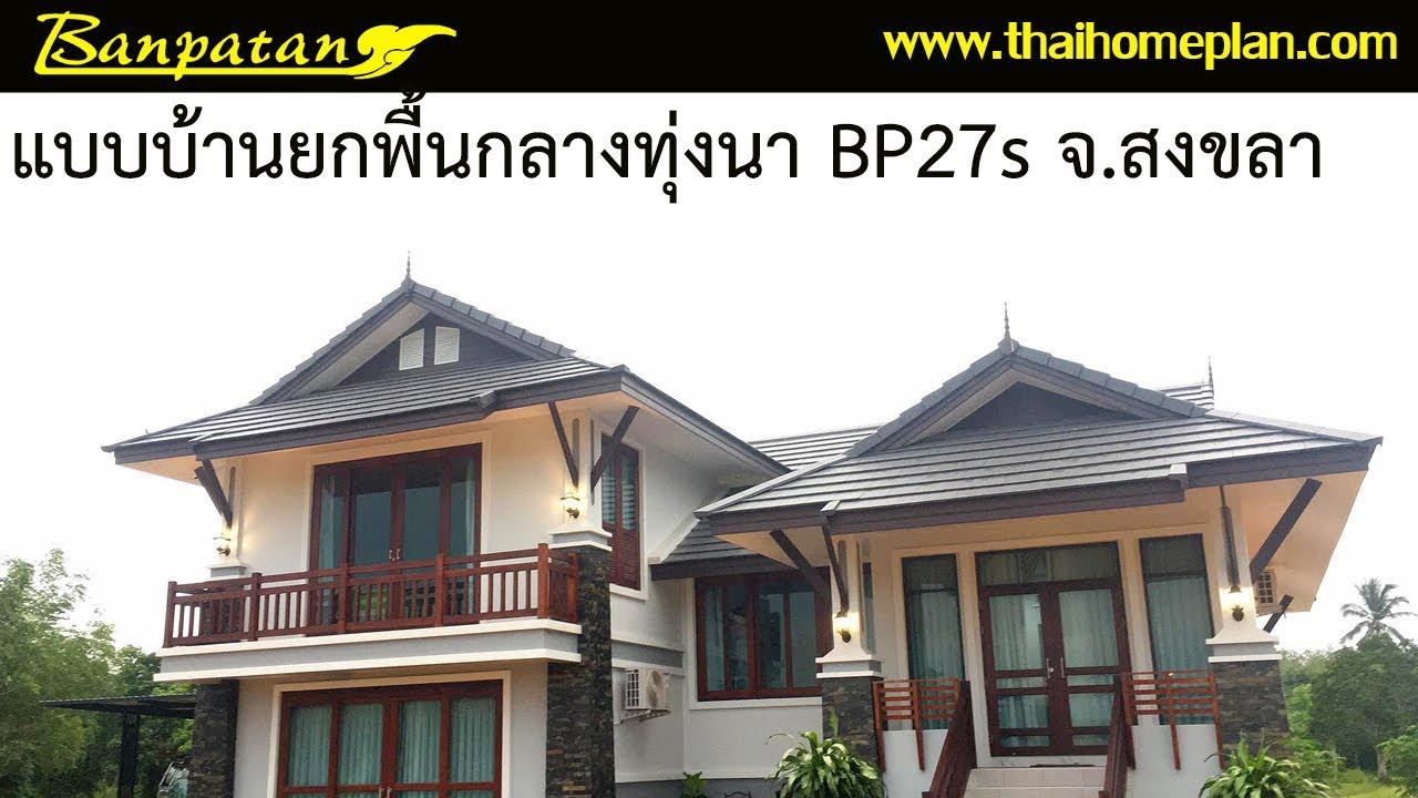 แบบบ้านยกพื้น ไทยประยุกต์ใต้ถุนสูง BP27s จ.สงขลา