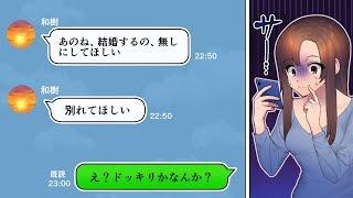 【LINE】結婚式直前にフラれた→調べてみたら、まさかの相手と付き合っていたクズ男の話(スカッとするLINE)